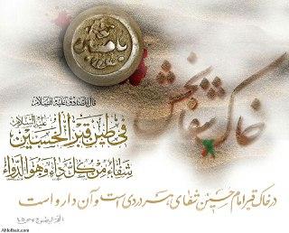 تربت قبر حسین علیه السلام شفای هر دردی است