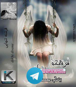 دانلودرمان فرشته تنهایی