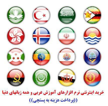 نرم افزار آموزش زبان سی دی آموزش عربی مکالمه عبری انگلیسی