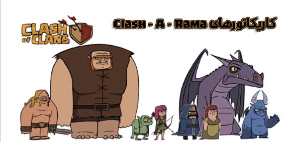 کاریکاتورهای Clash -A- Rama