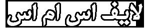 دلنوشته،کپشن | lifesms.ir