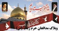 لوگوی وبلاگ مدافعان حرم زینب (س)