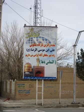 به نقل از روابط عمومی شهرداری وشورای اسلامی