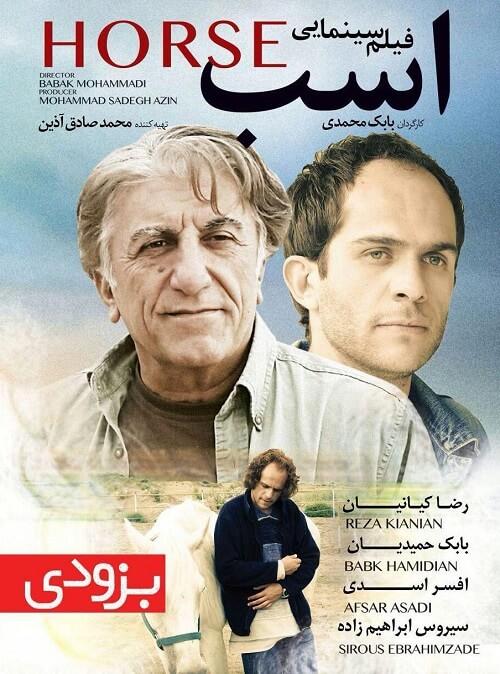 دانلود فیلم جدید ایرانی اسب با بازی رضا کیانیان و بابک حمیدیان با لینک مستقیم
