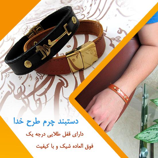 دستبند چرم طرح خدا ارزان