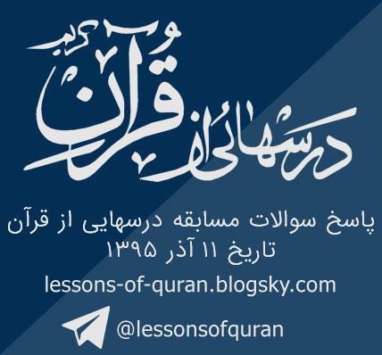 درسهایی از قرآن 11 آذر 95