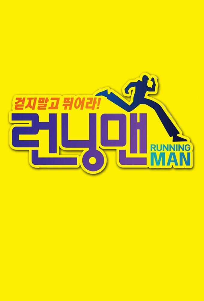 دانلود برنامه کره ای رانینگ من Running Man