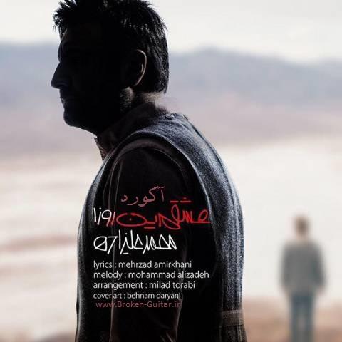 آکورد آهنگ عشقم این روزا از محمد علیزاده.ریتم 2/4