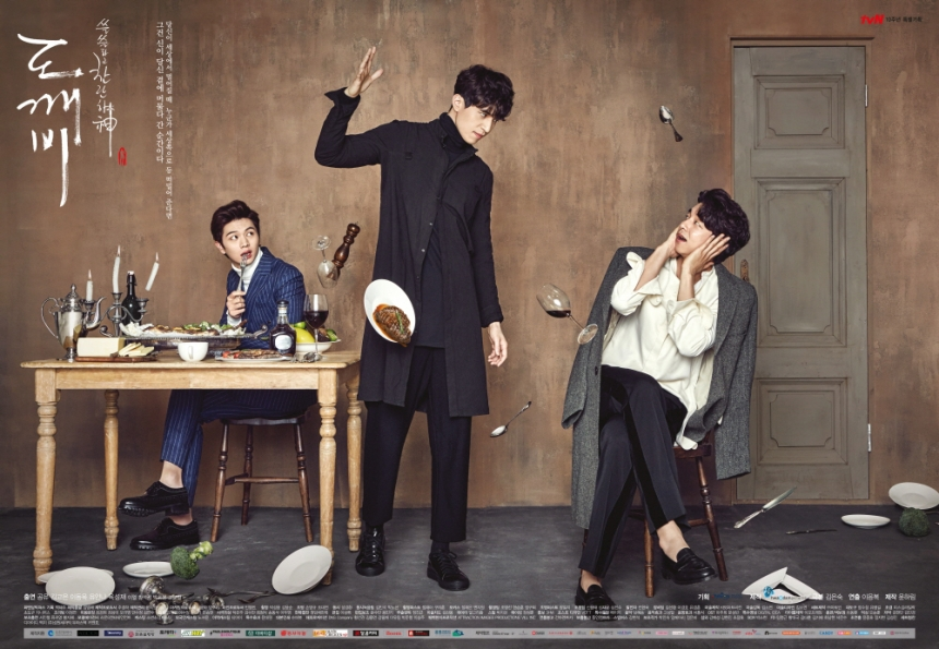دانلود سریال کره ای گوبلین 2016 Goblin