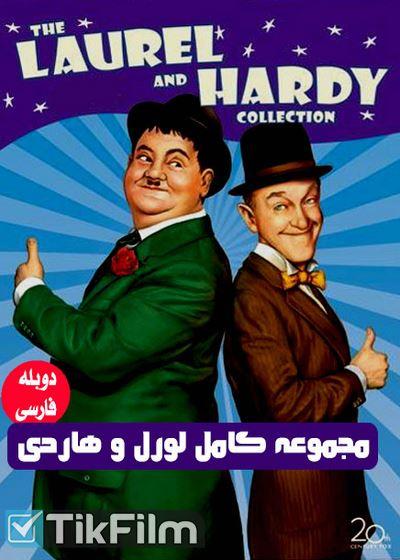 دانلود فیلم های لورل و هاردی با دوبله فارسی
