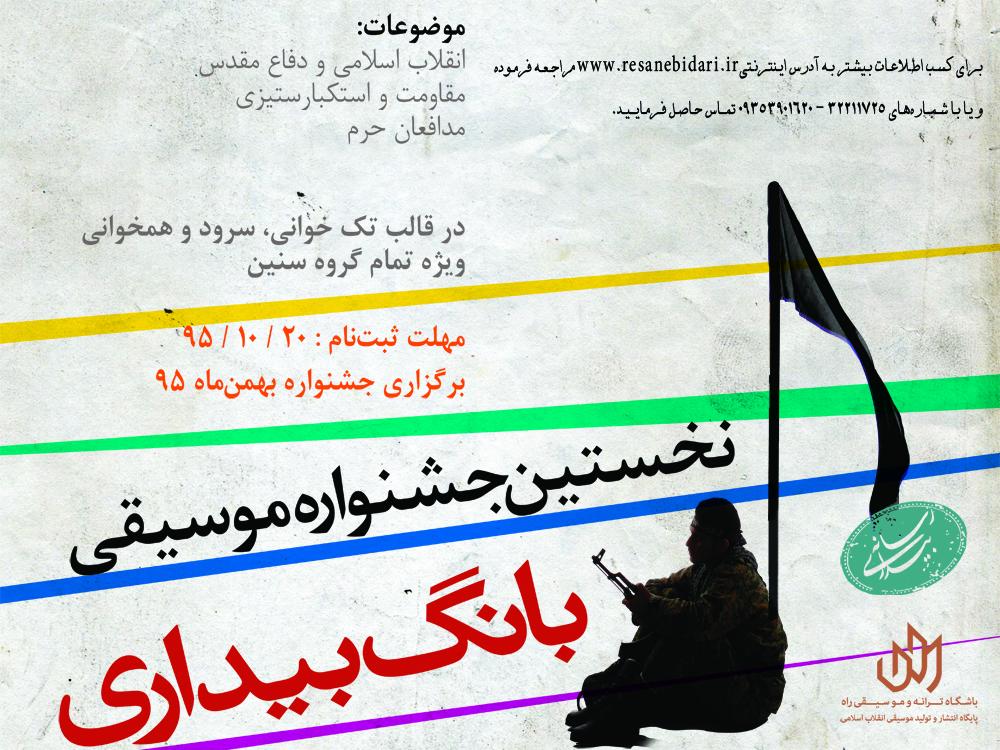 دانلود پوستر اولین جشواره  استانی موسیقی بانگ بیداری خوزستان