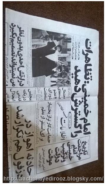 روزنامه اطلاعات قدیمی