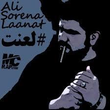 آهنگ جدید پنهان از علی سورنا