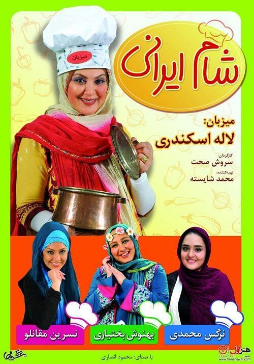 دانلود قسمت سوم شام ایرانی فصل هشتم میزبان لاله اسکندری با کیفیت عالی و کم حجم
