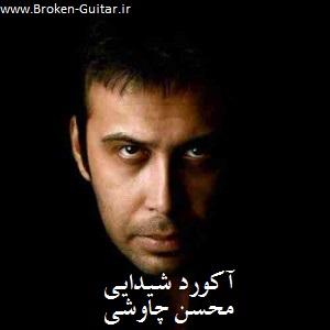 آکورد آهنگ شیدایی از محسن چاوشی.ریتم 6/8