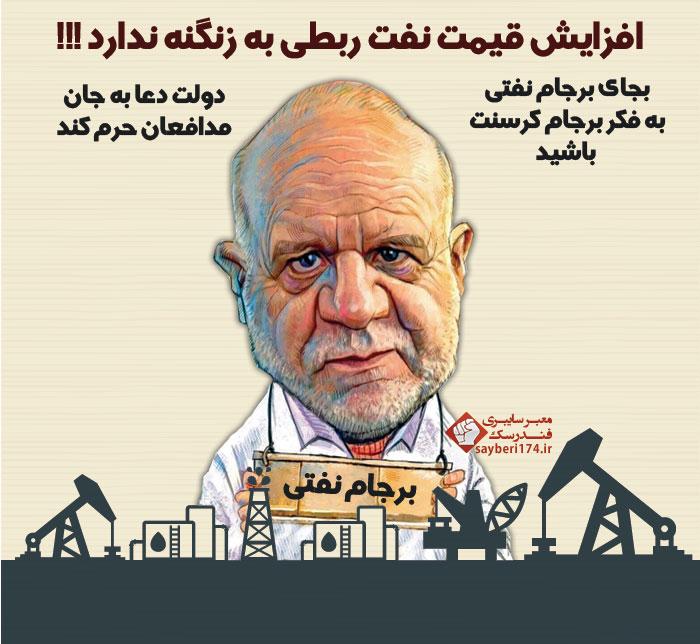 افزایش قیمت نفت ربطی به زنگنه ندارد