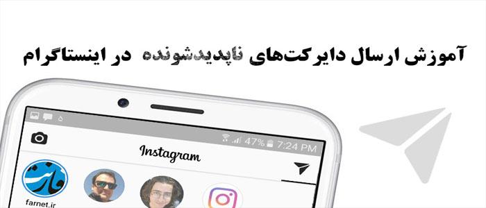 آموزش تصویری ارسال پیامهای دایرکت ناپدیدشونده در اینستاگرام