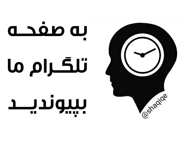 شقیقه در دقیقه
