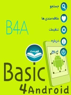 آموزش ساحت کتاب با دیتا بیس با برنامه بیسیک 4 اندروید