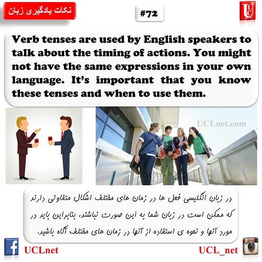 نکته هفتاد و دوم یادگیری زبان - English Learning Tips #72