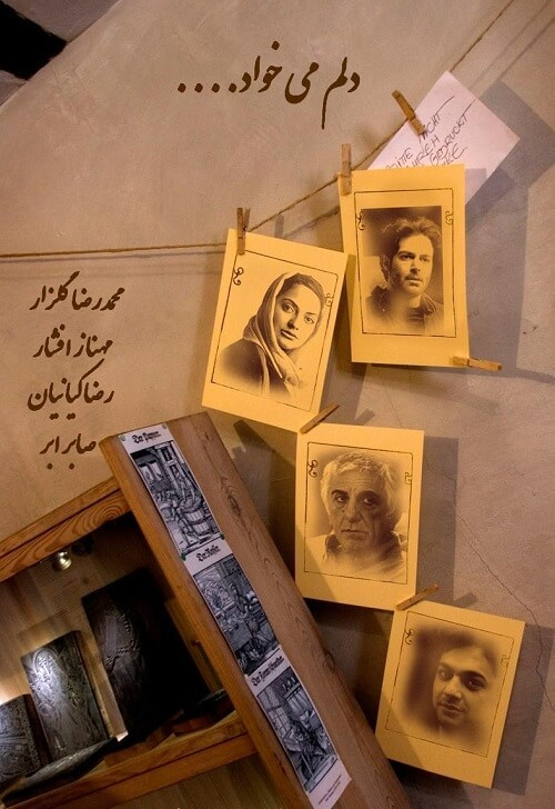 دانلود فیلم جدید ایرانی دلم میخواد با بازی محمدرضا گلزار و مهناز افشار کیفیت عالی و کم حجم