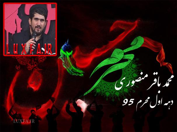 محمد باقر منصوری شب چهارم محرم 95