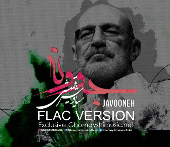جووونه ، نسخه FLAC