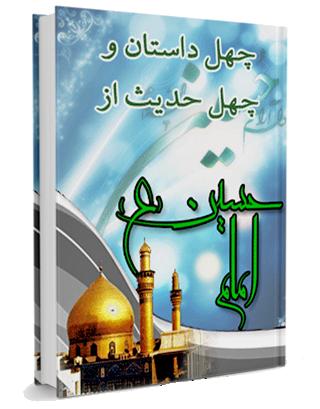 راسخون بلاگ وبلاگ  rasekhoon rasekhonblog  کتاب چهل داستان و چهل حدیث از امام حسین علیه السلام (APK)