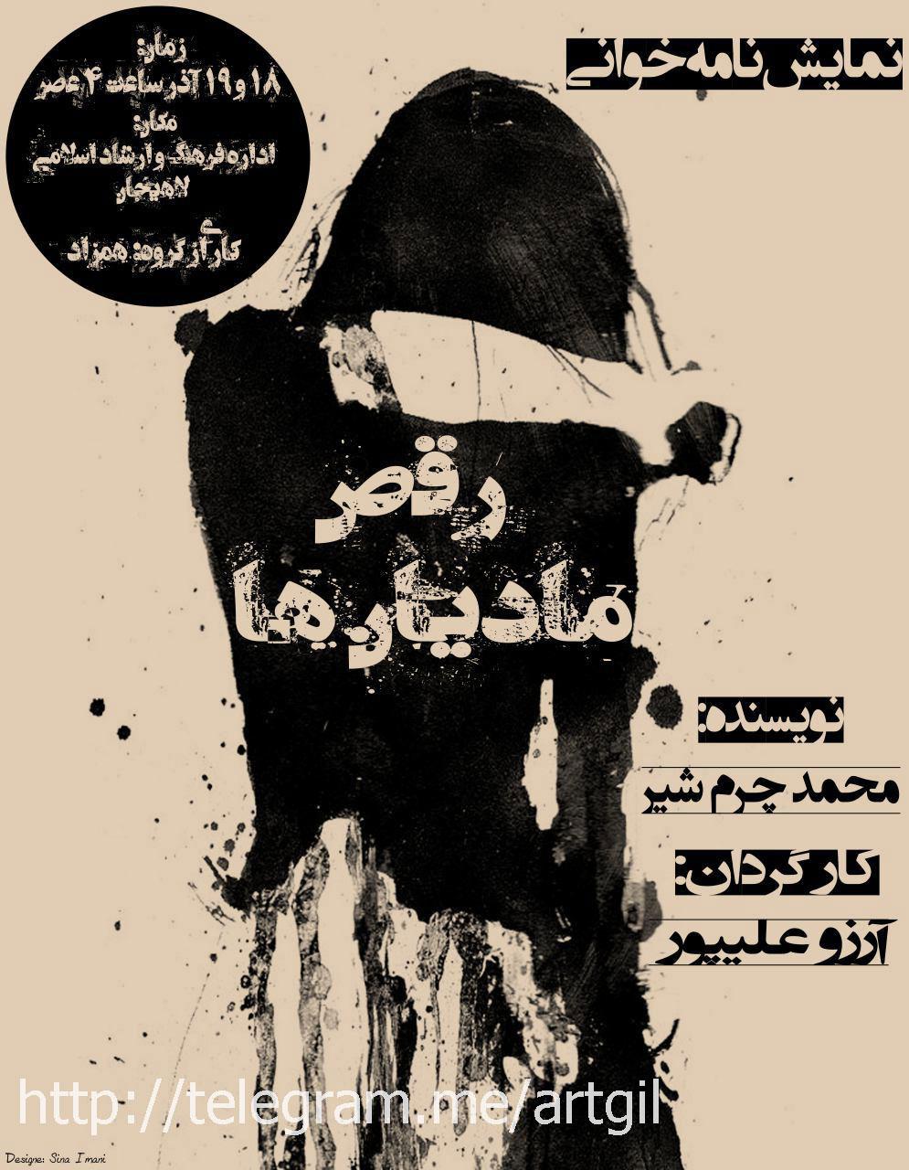 نمایشنامه خوانی رقص مادیان ها در لاهیجان