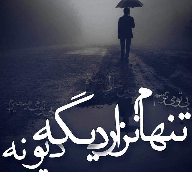 جملات عاشقانه مخصوص تنهایی