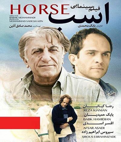 دانلود فیلم ایرانی جدید اسب محصل 1384