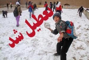 وضعیت تعطیلی مدارس سهشنبه 16 آذر 95