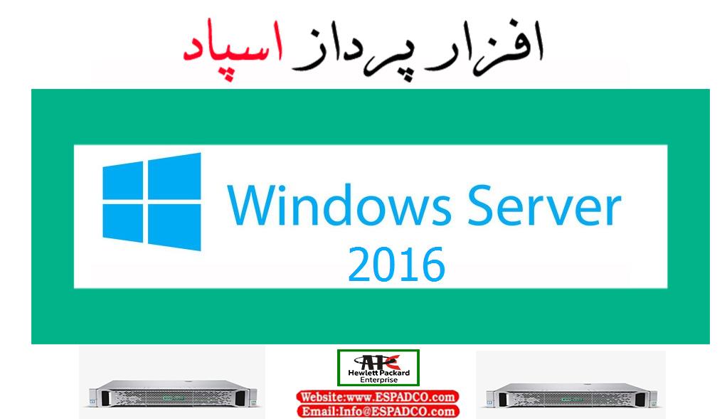 ويندوز سرور 2016