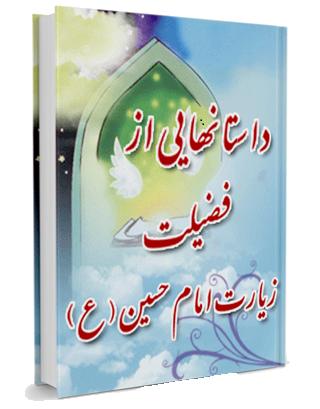 وبلاگ راسخون بلاگ rasekhoon rasekhonblog   کتاب داستان هایی از فضیلت زیارت امام حسین علیه السلام