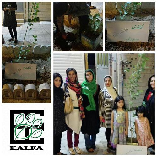 کاشت نهال نمادین در عید قربان 95