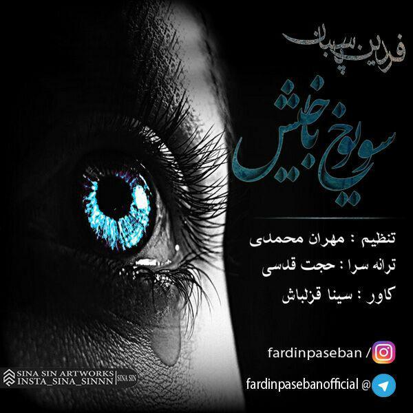 http://s9.picofile.com/file/8277518984/9fardin_pasban.jpg