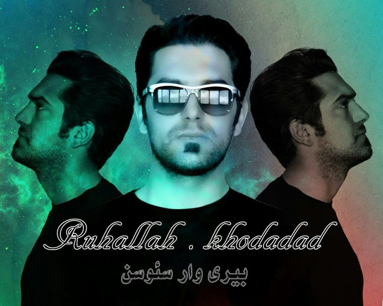 http://s9.picofile.com/file/8277519200/7Rouhallah_Khoadad.jpg