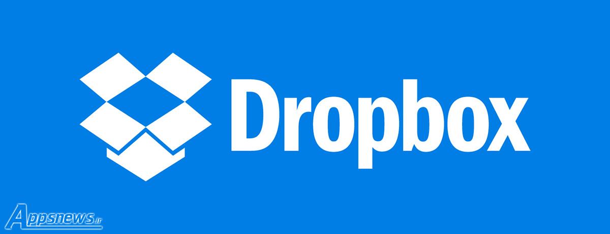 دسترسی به اطلاعات Dropbox در حالت آفلاین ممکن شد