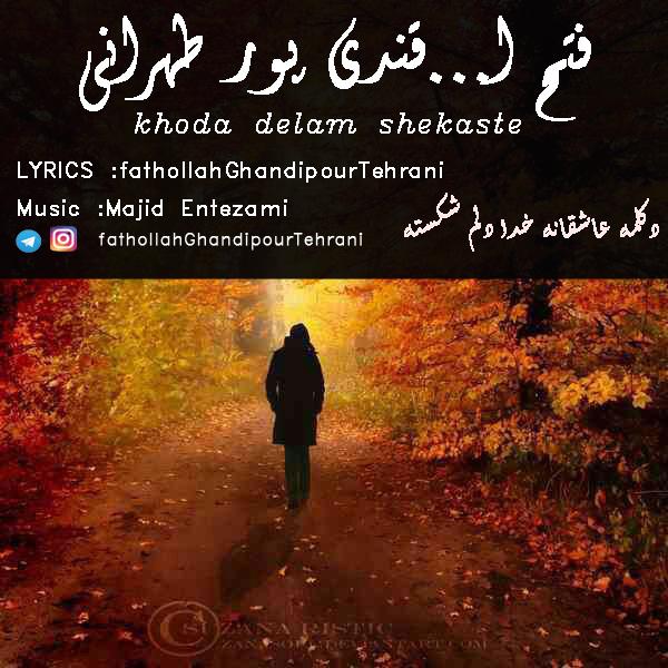 دانلود دکلمه عاشقانه خدا دلم شکسته با صدای فتح ا... قندی پور طهرانی