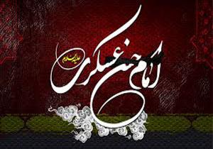 پیام تسلیت شهادت امام حسن عسکری (ع) | اس ام اس جدید شهادت | عکس و متن