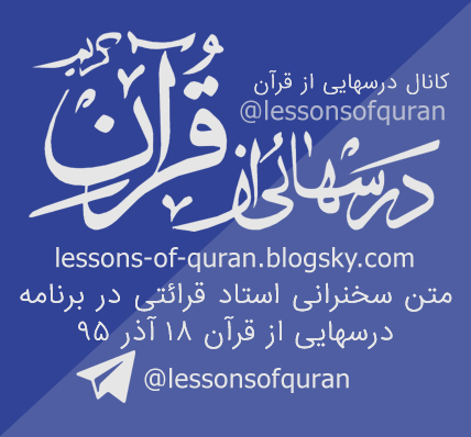 متن کامل سخنرانی استاد قرائتی درسهایی از قرآن 18 آذر 95