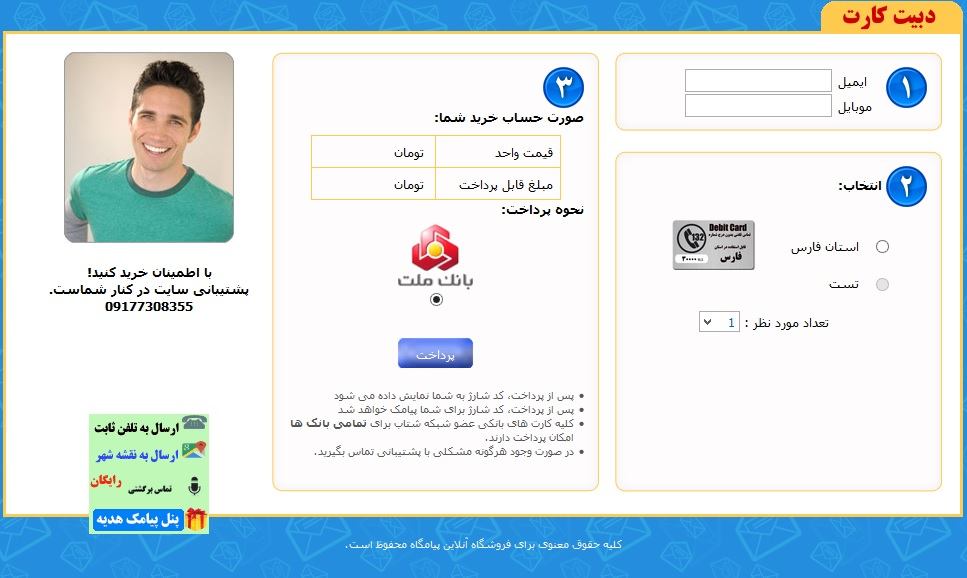 خرید اینترنتی دبیت کارت ویژه استان فارس