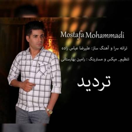 مصطفی محمدی