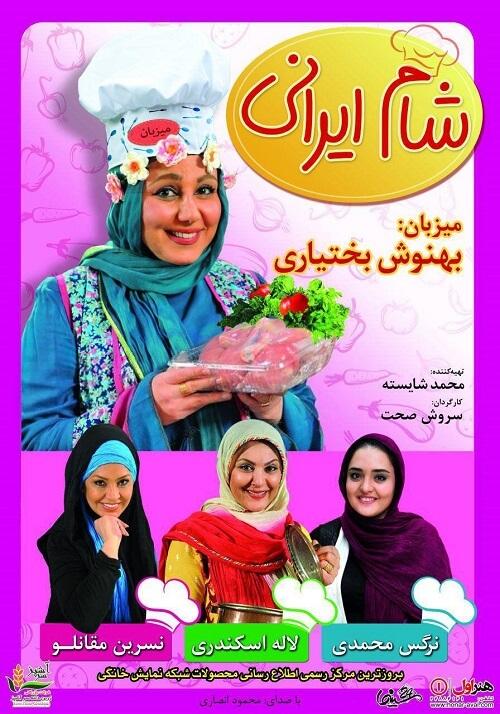 دانلود قسمت چهارم 4 شام ایرانی فصل هشتم میزبان بهنوش بختیاری با لینک مستقیم