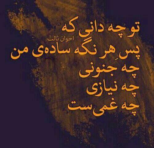 زیباترین+شعرهای+اخوان+ثالث