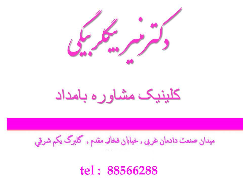 http://s9.picofile.com/file/8277825992/sex_tehran.jpg