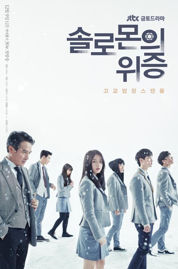 دانلود سریال کره ای چوپان دروغگو 2016 Solomon's Perjury