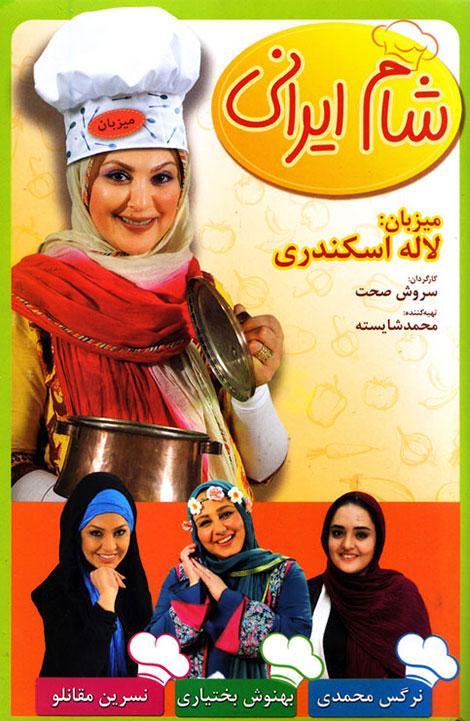 دانلود برنامه شام ایرانی به میزبانی لاله اسکندری