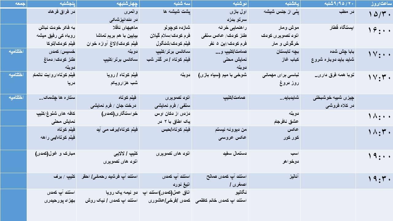 جدول جشنواره ی هفت