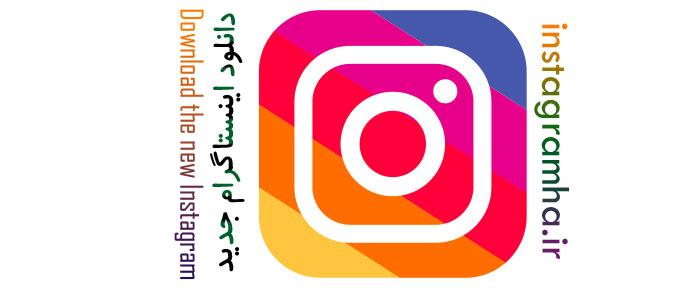 دانلود برنامه اینستاگرام اندروید نسخه ی جدید download instagram android 10-2-0